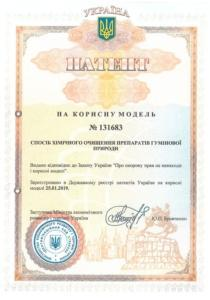 Патент на корисну модель № 131683 по гуматам
