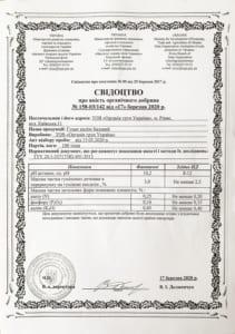 Свідоцтво про якість органічного добрива № 158-03/142 від 17 березня 2020 р. ОРГАНІК-ГРУП УКРАЇНА