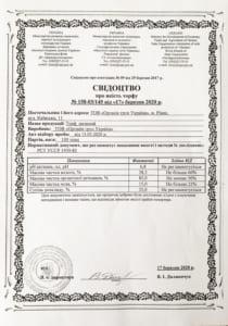 Свідоцтво про якість торфу № 158-03/145 від 17 березня 2020 р.