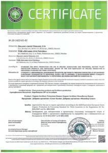 Сертифікат якості ORGANIC STANDARD № 20-1433-01-01